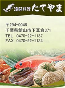 漁師料理たてやま